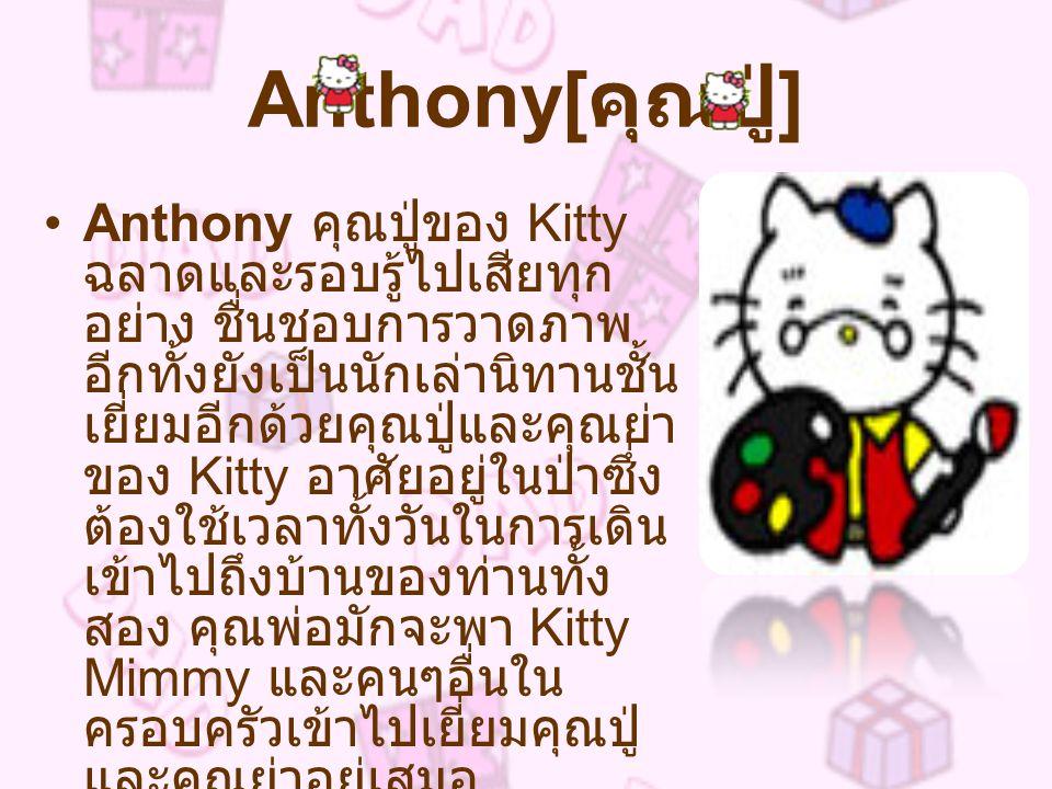 Anthony[คุณปู่]